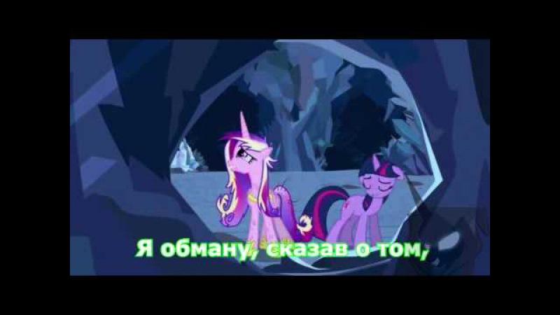 Моя маленькая пони - Ария Каденс (Песня)(Субтитры) HD MLP: Pony - Hero