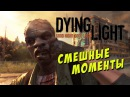 Dying Light смешные моменты фейлы приколы глюки и баги смешной монтаж
