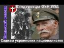 Бандеровцы ОУН УПА Садизм украинских националистов Польский взгляд