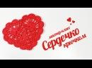 Сердечко крючком ♥ Подставка под горячее ♥  Подарок на 8 марта, День Святого Валентина