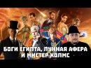 Блогер GConstr заценил! Боги Египта, Лунная Афера И Мистер Холмс. От SokoLoff TV