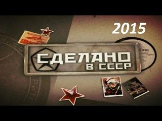 Сделано в СССР - Табу и запреты 26.08.2015
