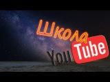 ШколаYouTube : AudaCity (Как убрать шум в микрофоне!)