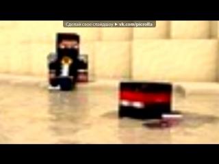 «MiSTiK31 и LaGGeRFeeD» под музыку IAMX - My secret friends (remix). Picrolla