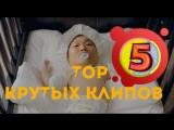 TOP 5 СУПЕР КЛИПОВ 2016 (приколы)