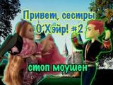 Стоп моушен Эвер Афтер Хай