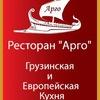 Грузинский ресторан Арго В Москве