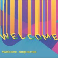 WELCOME: творчество