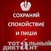 Тотальный диктант Нижневартовск