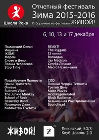 Зимний отчетный фестиваль Школы Рока 2015-2016