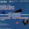 Антология-XXI в Буфете | Герман Лукомников