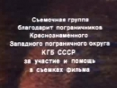 Государственная Граница-За порогом Победы. Бандеровцы 1987
