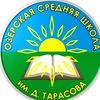 Ozerskaya Shkola