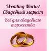 Wedding Market - Свадебный маркет