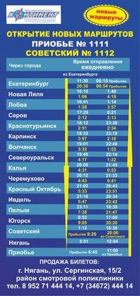 Билет на самолет из екатеринбурга до югорска купить авиабилеты анапа санкт-петербург