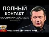 Соловьев об армянах О митингах в Ереване отрывок из передачи Полный контакт с Владимиром Соловьевым