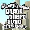 Клуб игроков Grand Theft Auto San Andreas