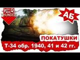 Покатушки на Т-34 обр. 1942, 41 и 40 гг.: Лучшие танки войны / Аркадные бои / War Thunder [wt-video.ru]