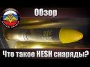 Что такое HESH снаряды Как работает Хеш фугас