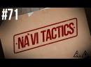 Na`Vi CS:GO Tactics: A-plant takeover @ de_train 71