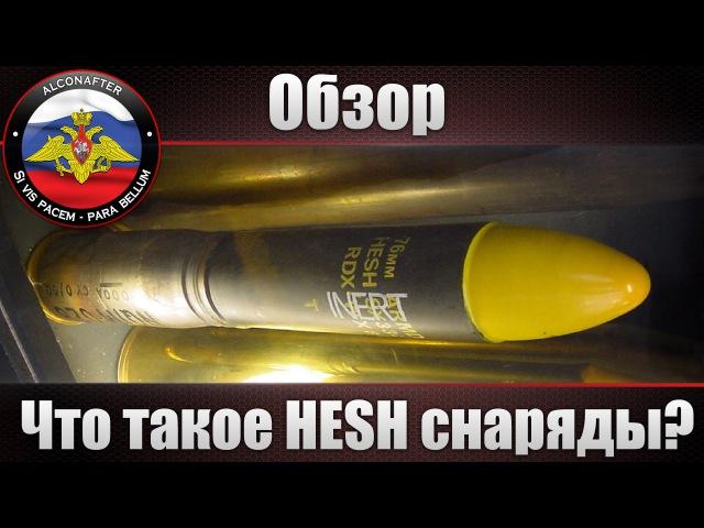 Что такое HESH снаряды? Как работает Хеш фугас?