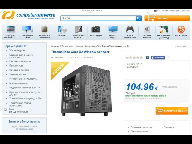 как грамотно покупать в Computeruniverse.ru? v 1.1