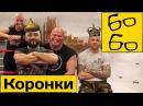 Коронные удары приемы и связки Басынин Анвар Талалакин Бадыров Лучшие из лучших 18 серия