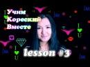 УЧИМ КОРЕЙСКИЙ ЯЗЫК | RUNA KIM | LESSON 3