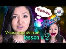 УЧИМ КОРЕЙСКИЙ ЯЗЫК | RUNA KIM | lesson 2