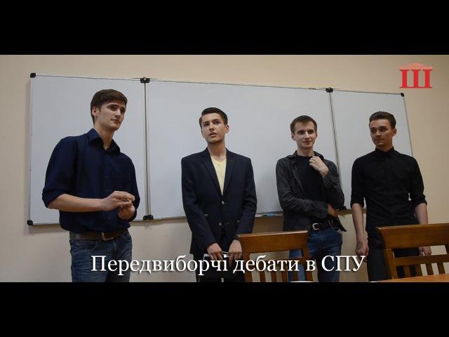 Ш ТБ Ш Події Передвиборчі дебати в Студпарламент