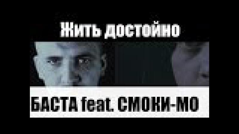 Баста / Смоки Мо - Жить достойно / КЛИП /