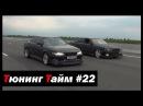 Тюнинг Тайм 22 Обзор Toyota Mark II JZX90 TourerV САМУРАЙ - © Жорик Ревазов 2014