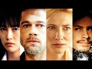 Дублированный трейлер фильма «Вавилон» (2006) Брэд Питт, Кейт Бланшетт