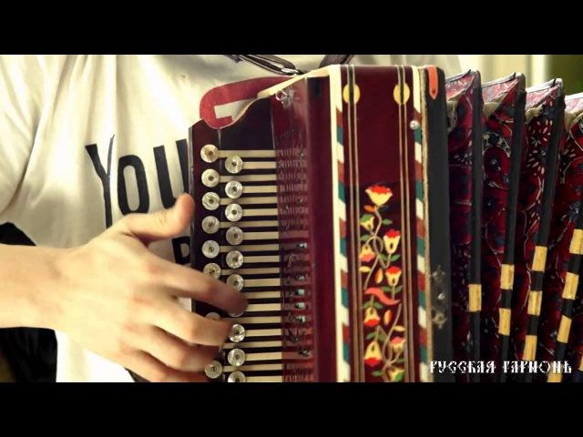 Учимся играть на гармони - Барыня (часть 2)