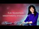 Как правильно заканчивать отношения? Марина Таргакова