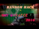Чит Warface Random Hack 2016