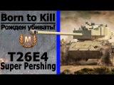 Т26Е4 Super Pershing. Рожден убивать!
