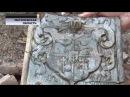 Археологи обнаружили изображение ранее неизвестного герба рода Сапегов