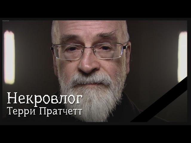НекроВлог Терри Пратчетт Terry Pratchett писатель