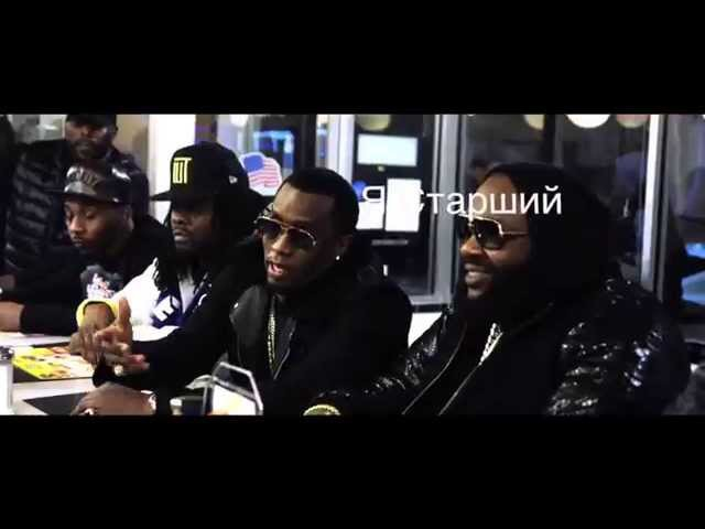 Puff Daddy - Big Homie ft. Rick Ross, French Montana   Русский перевод   Shao ©