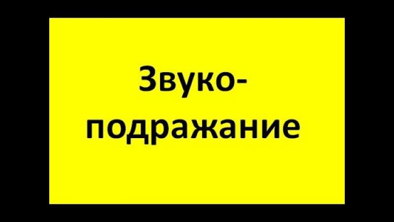ЛЕКЦИЯ 8. Попевки для звукоподражания. Наглядные пособия для логопедов при отработке звукоподражания у детей