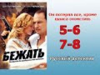Бежать 5 6 7 8 серия -  русский криминальный сериал, детектив