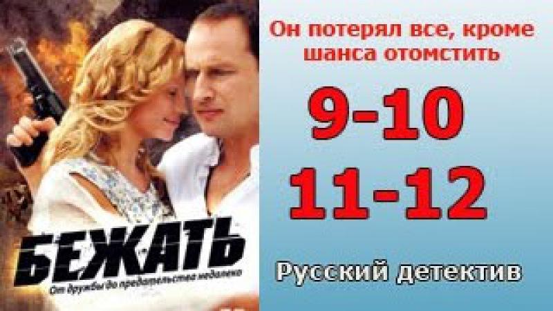Бежать 9 10 11 12 серия - криминальный сериал, детектив, русская мелодрама