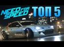 ТОП-5 игр серии Need For Speed
