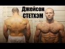 П Л ДЖЕЙСОН СТЕТХЭМ Биография Интервью Советы
