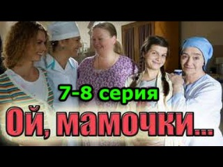 Ма-моч-ки!  (Ой, мамочки!) 7-8 серия HD 2013-2014 Мелодрама