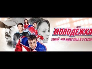 Молодёжка 3 сезон дата выхода 2015 год.