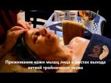 Классический массаж лица
