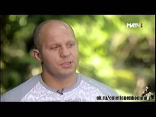 Свежее интервью Федора Емельяненко каналу Матч ТВ
