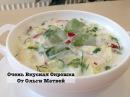 Очень Вкусная Окрошка (Домашний Рецепт)   Okroshka Recipe